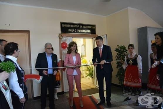 В Пловдив откриха Дневен център за хора с увреждания, навършили пълнолетие - изображение