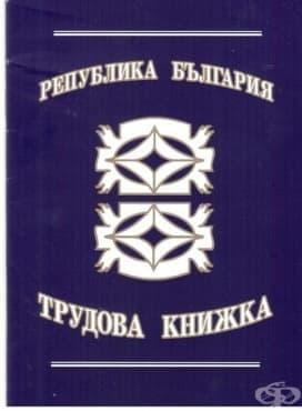 Промени в Наредбата за трудовата книжка и трудовия стаж - изображение
