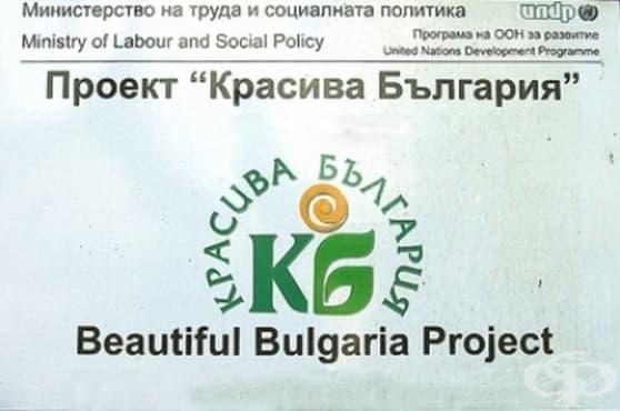 """Нови 400 българи ще започнат работа по """"Красива България"""" - изображение"""