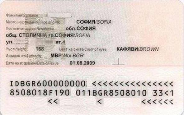 Нови лични документи от 2019 година - изображение