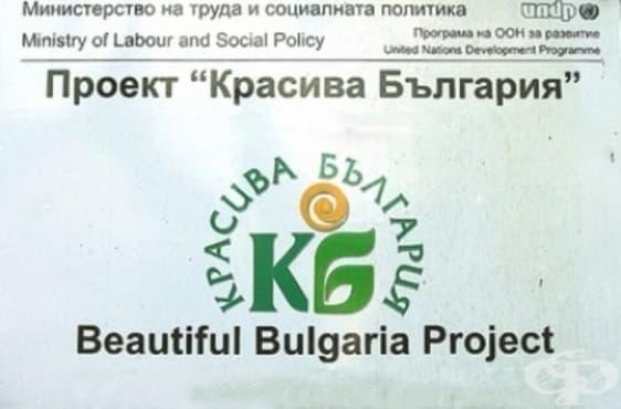 Обществени сгради в 12 български града ще станат достъпни за хората с увреждания - изображение