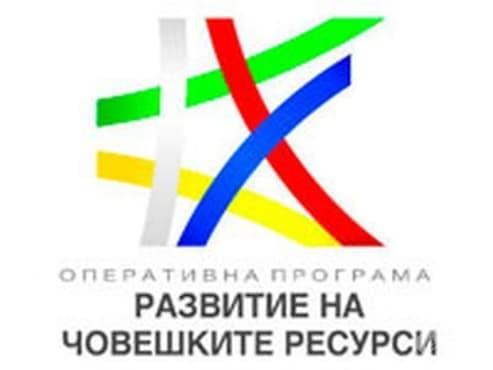 """ОП """"Развитие на човешките ресурси""""  2007-2013 приключи успешно - изображение"""