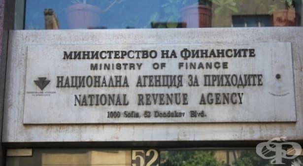 От днес десет офиса на НАП имат нови банкови сметки - изображение