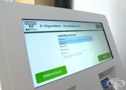 От 2 януари хората с увреждания могат да кандидатстват за безплатна електронна винетка - изображение