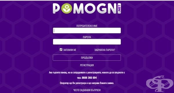 Новата платформа POMOGNI.NET помага на хора в затруднено положение заради COVID-19 - изображение