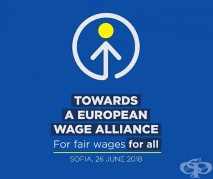 Поставиха началото на Алианса за сближаване на заплатите в Европа - изображение