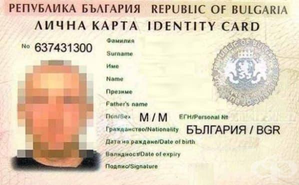 Превеждане на еднократна финансова подкрепа при издаването на лична карта, съгласно утвърдения ред в Правилника за прилагане на Закона за социално подпомагане - изображение