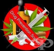 Превенция на наркоманиите - изображение