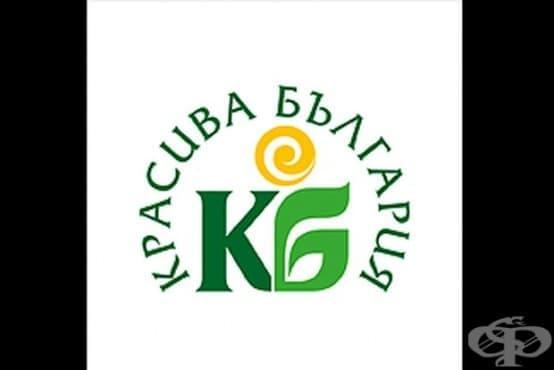 """Проектите, кандидатствали по """"Красива България"""", са 98 - изображение"""
