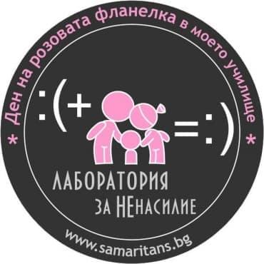 """""""Самаряни"""" отбелязват Деня за борба с тормоза в училище - изображение"""