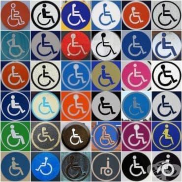 Социална подкрепа за лица с увреждания - изображение