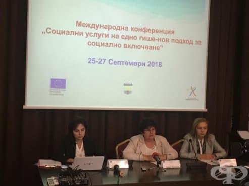 Социалните услуги на едно гише обсъждат на международна конференция - изображение
