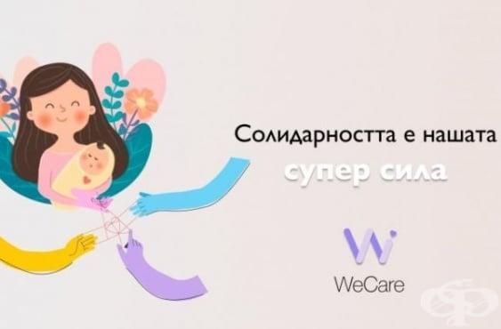 """Инициативата """"WeCare"""": Солидарността е нашата супер сила! - изображение"""