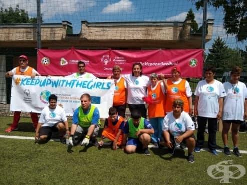 Празник по футбол за деца с интелектуални затруднения организира Спешъл Олимпикс  - изображение