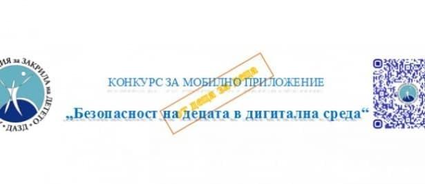 """Удължават срока за кандидатстване в конкурса """"Безопасност на децата в дигитална среда"""" - изображение"""