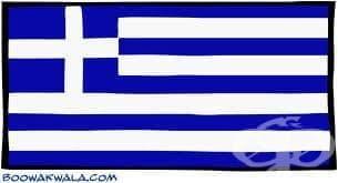 Употреба на европейска здравна карта в Гърция - изображение