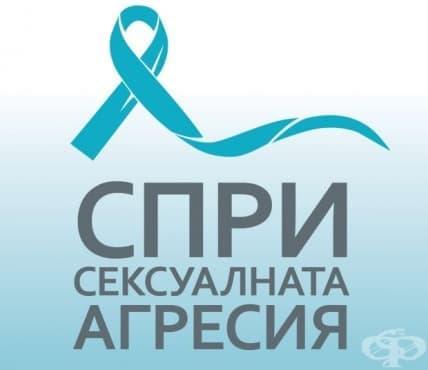 В Пловдив започва кампания срещу сексуалното насилие над младежи - изображение
