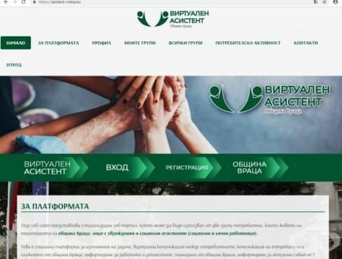 Виртуален асистент ще помага на възрастни и хора с увреждания във Враца - изображение