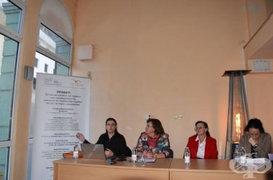 На 10 януари 2020-а в Ловеч стартира проект, посветен на правата на хора с увреждания - изображение