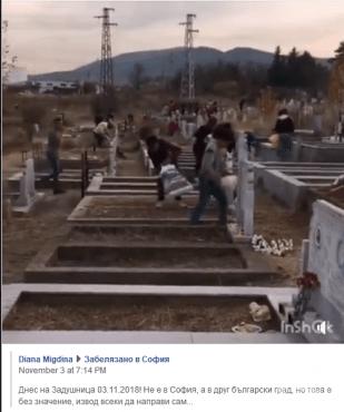 Как една Задушница може да предизвика Фейсбук война, в която няма победител - изображение