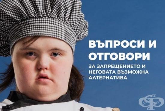 Битката за отмяна на запрещението за хората с ментални увреждания продължава девет години - изображение