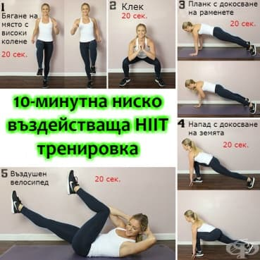 10-минутна ниско въздействаща НІІТ тренировка - изображение
