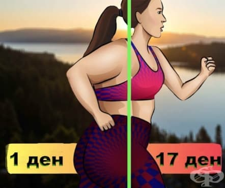 17-дневен план за отслабване с ходене и бягане - изображение