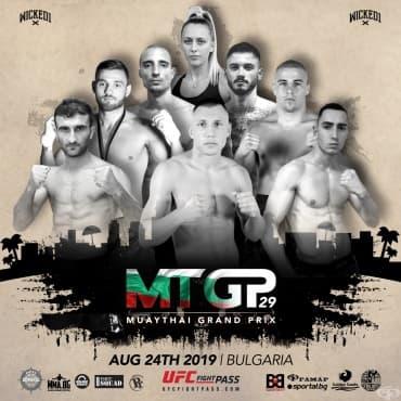 Бойна карта на Muay Thai Grand Prix 29 България - изображение