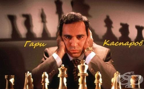 Гари Каспаров – шахмат - изображение