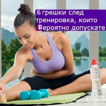 Шестте основни грешки след тренировка - изображение