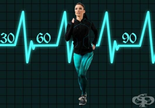 Комбинирана интервална тренировка 30-60-90 - изображение