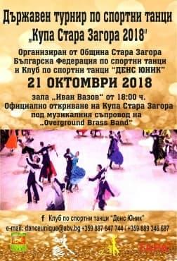 Спортни танци с оркестър на живо ще създадат магията на Държавен турнир Купа Стара Загора 2018 - изображение