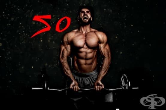 Силата на 50-те повторения за изграждане на допълнителна мускулна маса - изображение