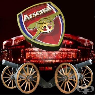Арсенал - изображение