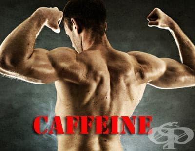 Кофеин като спортна добавка - изображение