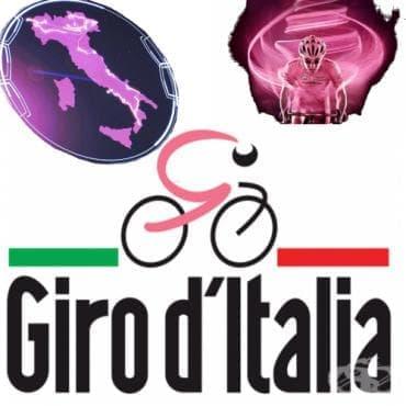 Джиро Д`Италия - изображение