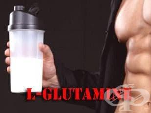 Глутаминът като хранителна добавка - изображение