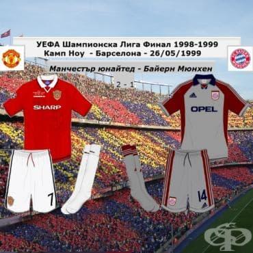 Манчестър Юнайтед : Байерн Мюнхен – Шампионска Лига 1999 - изображение