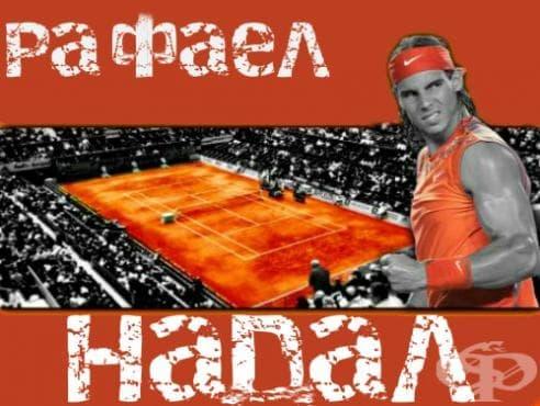 Рафаел Надал - тенис - изображение