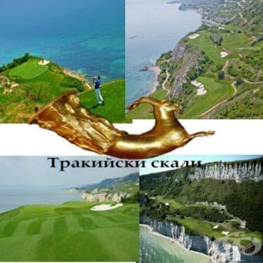 Тракийски скали - изображение