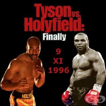 Майк Тайсън срещу Ивендър Холифийлд – мач №1 - изображение