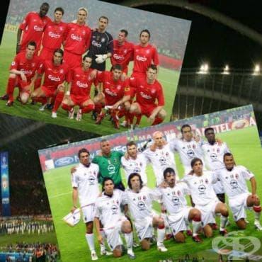 Милан : Ливърпул – Шампионска Лига 2005 - изображение