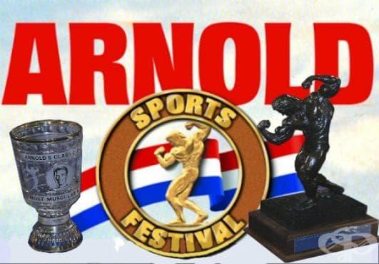 Спортен Фестивал Арнолд - изображение