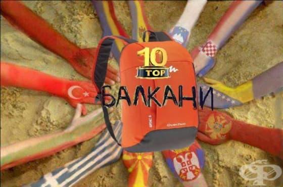 Топ 10 на местата за туризъм на Балканите - изображение