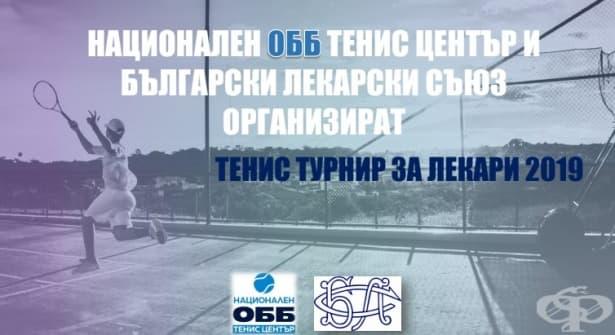 Турнир по тенис за лекари под мотото #ПребориГнева ще се проведе на 29-30 юни - изображение