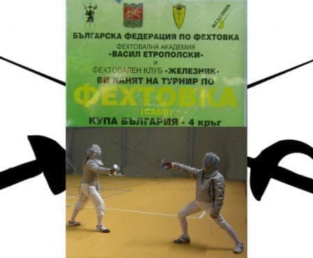 Заключителният турнир по фехтовка за Купа България събра над 80 състезатели в Стара Загора - изображение