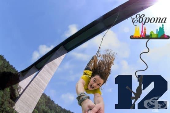 Най-добрите места за бънджи скокове в Европа - изображение