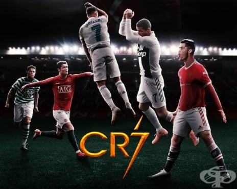 Кристиано Роналдо – унищожителят на футболните рекорди - изображение
