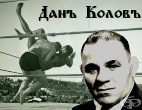 Дан Колов – борба, свободни боеве, кеч - изображение
