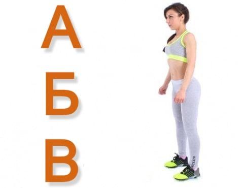 Азбучна тренировка - изображение